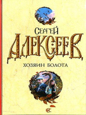 cover image of Хлебозоры