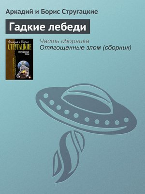 cover image of Гадкие лебеди