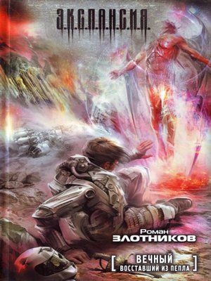 cover image of Восставший из пепла
