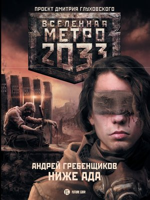 cover image of Ниже ада