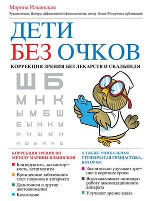 cover image of Дети без очков. Коррекция зрения без лекарств и скальпеля