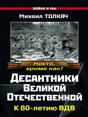 cover image of Десантники Великой Отечественной. К 80-летию ВДВ
