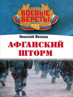 cover image of Афганский шторм
