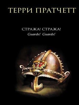 cover image of Стража! Стража!