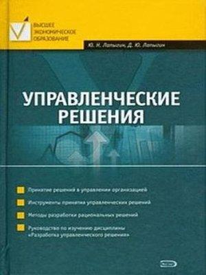 cover image of Управленческие решения