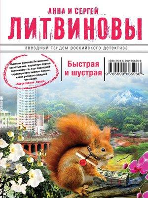 cover image of Быстрая и шустрая