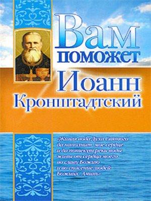 cover image of Вам поможет Иоанн Кронштадтский