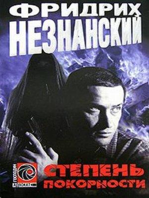 cover image of Степень покорности