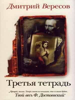 cover image of Третья тетрадь