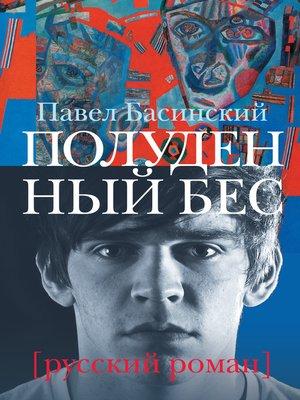 cover image of Полуденный бес