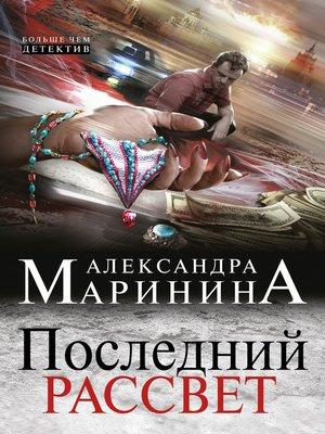 cover image of Последний рассвет