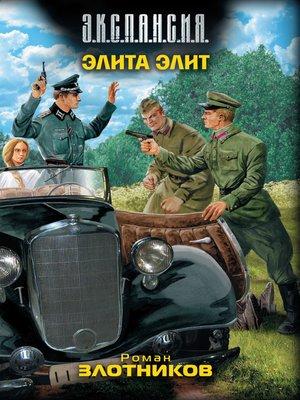 cover image of Элита элит