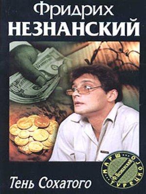 cover image of Тень Сохатого