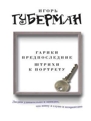 cover image of Гарики предпоследние. Штрихи к портрету (сборник)