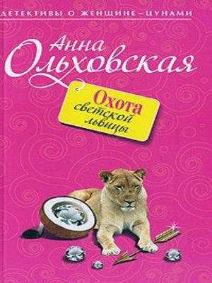 cover image of Охота светской львицы