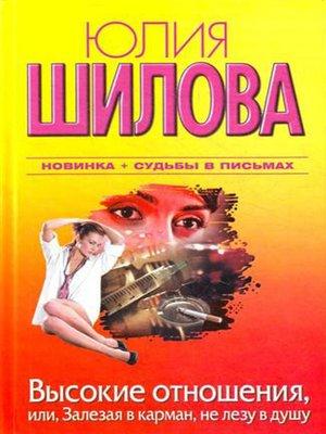 cover image of Высокие отношения, или, Залезая в карман, не лезу в душу