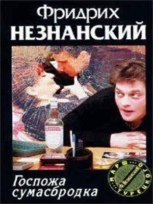cover image of Госпожа Сумасбродка