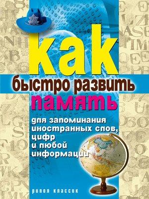 cover image of Как быстро развить память для запоминания иностранных слов, цифр и любой информации