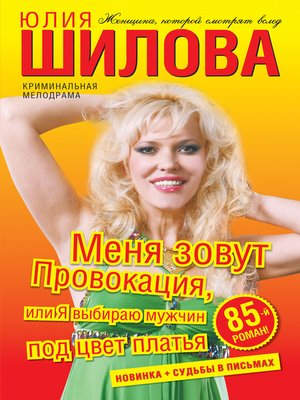 cover image of Меня зовут Провокация, или Я выбираю мужчин под цвет платья