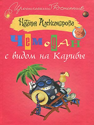 cover image of Чемодан с видом на Карибы