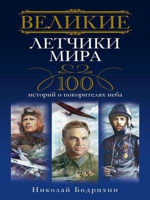 cover image of Великие летчики мира. 100 историй о покорителях неба