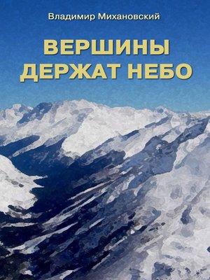 cover image of Вершины держат небо