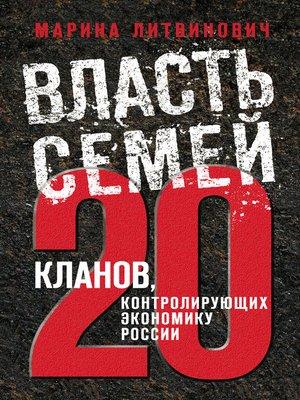 cover image of Власть семей. 20 кланов, контролирующих экономику России