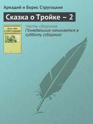 cover image of Сказка о Тройке – 2
