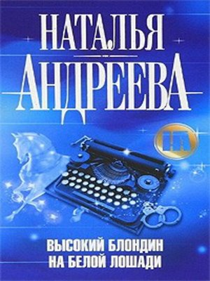 cover image of Высокий блондин на белой лошади