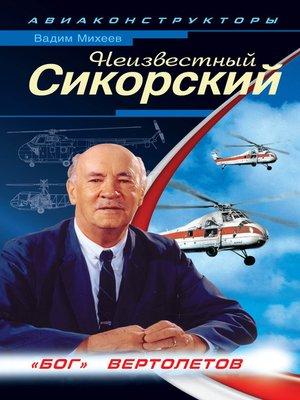 cover image of Неизвестный Сикорский. «Бог» вертолетов