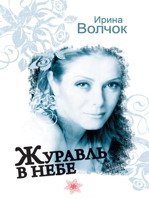 cover image of Журавль в небе