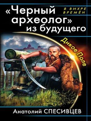 cover image of «Черный археолог» из будущего. Дикое Поле
