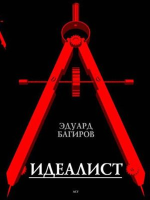 cover image of Идеалист