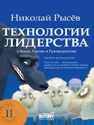 cover image of Технологии лидерства. О Богах, Героях и Руководителях