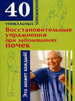 cover image of Восстановительные упражнения при заболеваниях почек