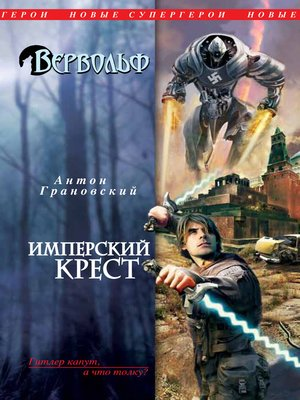 cover image of Имперский крест