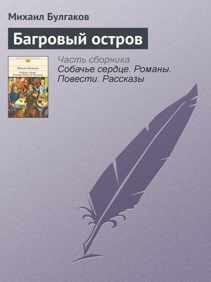cover image of Багровый остров