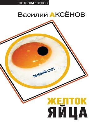 cover image of Желток Яйца