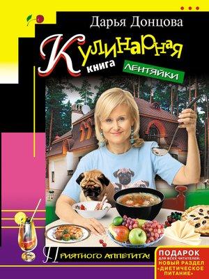cover image of Кулинарная книга лентяйки