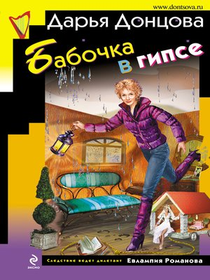 cover image of Бабочка в гипсе