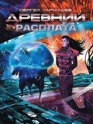 cover image of Расплата