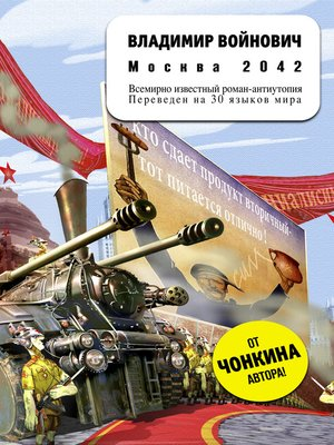 cover image of Москва 2042