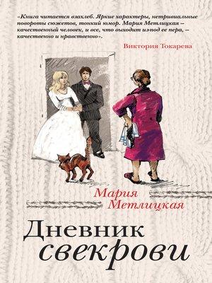 cover image of Дневник свекрови
