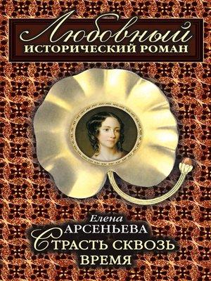 cover image of Страсть сквозь время