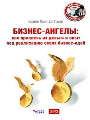 cover image of Бизнес-ангелы. Как привлечь их деньги и опыт под реализацию своих бизнес-идей