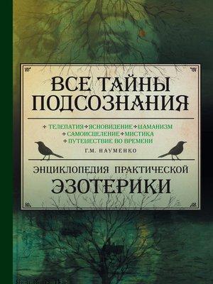 cover image of Все тайны подсознания. Энциклопедия практической эзотерики