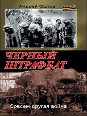 cover image of Черный штрафбат