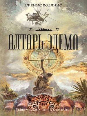 cover image of Алтарь Эдема