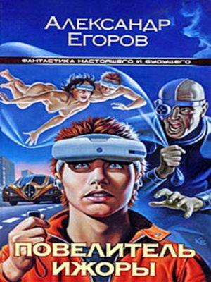 cover image of Повелитель Ижоры