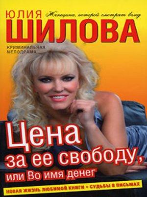 cover image of Цена за ее свободу, или Во имя денег